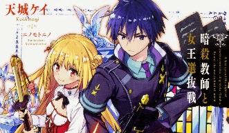 アサシンズプライド アニメ 2期