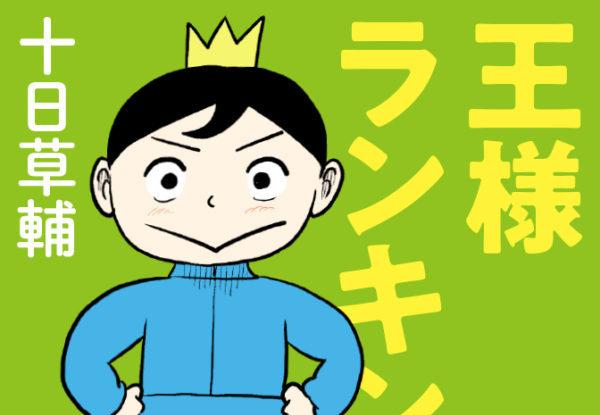 王様 ランキング アニメ 化